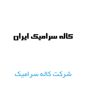 طراحی وبسایت کاله سرامیک