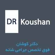 طراحی وبسایت دکتر کوشان